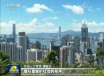 香港各界呼吁团结一致止暴制乱