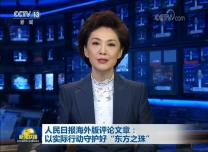 """人民日报海外版评论文章:以实际行动守护好""""东方之珠"""""""