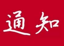 吉林省普通高中2018级学业考试时间确定