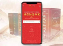 《现代汉语词典》出APP了,收费98元,你会买单吗?
