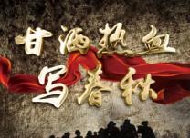甘洒热血写春秋丨抗联军校——抗日救国的红色熔炉