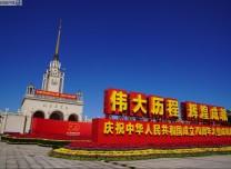 走好新时代长征路——200余位英雄模范和先进典型受邀参观庆祝新中国成立70周年大型成就展