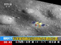 中国科学家精确定位嫦娥四号着陆位置 再现落月过程
