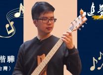 追梦人丨台湾青年失恋发明不扰民吉他 四川德阳再创业:大陆的电商很发达!