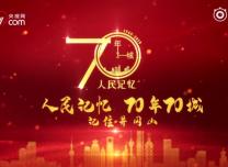 【70年70城】記住井岡山!在這里,紅色培訓領跑全國