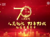 【70年70城】記住渝中!在這里,文化旅游業營業收入超千億