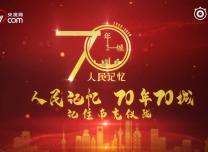 【70年70城】記住儀隴!在這里,有全國第一家村鎮銀行