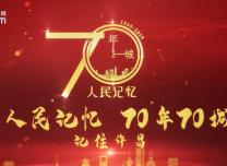"""【70年70城】記住許昌!在這里,打造""""智造之都 宜居之城"""""""