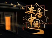 專題片《安居中國》即將播出
