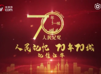 【70年70城】记住江华!在这里,传承创新瑶族的传统文化