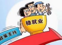 """""""穩就業""""成效明顯 百姓飯碗越端越牢"""