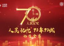 【70年70城】记住金寨!在这里,中国第一所希望小学诞生