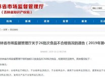吉林省抽检13类食品 不合格产品26批次
