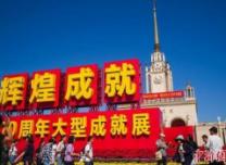 """""""伟大历程 辉煌成就——庆祝中华人民共和国成立70周年大型成就展""""展览公告"""