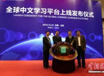 全球中文学习平台25日正式上线,让世界感受中文之美