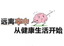【世界卒中日】一圖教您預防卒中,早知早受益!
