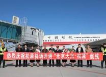 查干湖至北京大兴航线正式开通