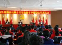 吉林省召开第十四届全国冬季运动会备战动员大会