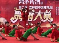 """""""鴻茅藥酒杯""""第二屆吉林省中老年電視舞蹈大賽:榆樹市海選圓滿成功"""