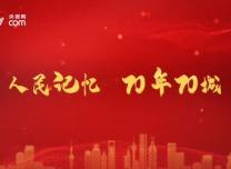 【70年70城】城市变迁见证新中国成立70年辉煌成就