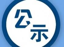 吉林省擬重新認定省級中小學骨干教師279人