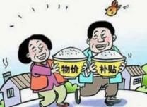 www.yabet19.net省向困难群众发放临时物价补贴1.56亿元