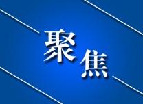 形式灵活多样 宣讲入脑入心——上海、天津、河北、广西向基层宣讲党的十九届四中全会精神