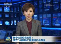 """新华社评论员文章:美方""""以疆制华""""图谋绝不会得逞"""