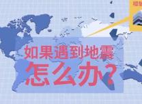 应急科普   遇到地震怎么办?冷静应对,科学自救!