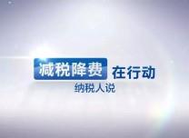 """服务""""三农""""惠民生,减税降费为百姓生活添幸福"""