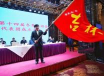 十四冬吉林省代表團成立大會在長春召開