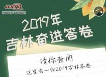 H5丨2019年 www.yabet19.net奋进答卷