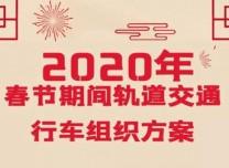 春节期间,长春轨道交通乘车有变化,快收藏!