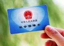 www.yabet19.net省紧急开通110个社会保障卡综合服务窗口