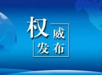 长春市市场监督管理局关于涉及防控新型肺炎医护用品价格提醒告诫书
