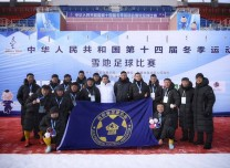 十四冬雪地足球比賽 吉林隊獲男子丙組銅牌