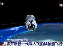 新年新精彩!2020年中国航天迈向新征程