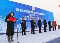 第六屆全國大眾滑雪季系列活動在吉林市舉行