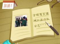 H5丨万博手机注册省支援湖北医疗队日志(一)