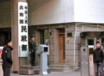 民政部:疫情防控期间救助管理机构救助期限可放宽到14天