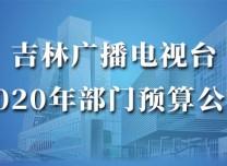 吉林广播电视台2020年部门预算公布