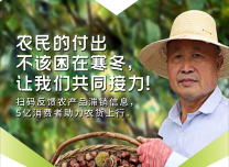 拼多多聯合吉林網絡廣播電視臺 全網征集農產品滯銷信息