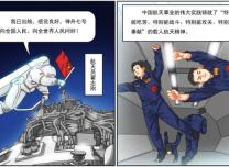 航天精神,畫出中國精神的亮麗軌跡