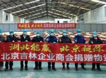 """【大数据观察】""""援援""""不断!北京吉林企业商会援鄂物资在全球接力"""