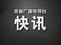 4月3日起,长春市全面恢复轨道交通各线路常态化行车间隔