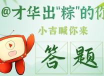 """@才華出""""粽""""的你 小吉喊你來答題"""