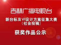 吉林廣播電視臺 新臺標及VI設計方案征集大賽(社會投稿) 獲獎作品名單