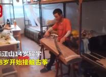 22歲打工小伙自學古箏4年,網友:有夢想誰都了不起!