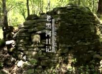 老黑河日記(八)