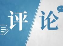 """國際時評丨美政客肆意煽動仇華意在""""甩鍋""""中國"""